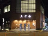 tenjin-yu.JPG