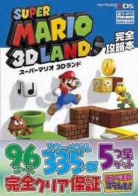 ND_mario3D+.jpg