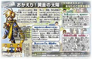 gakuen_ougon.jpg